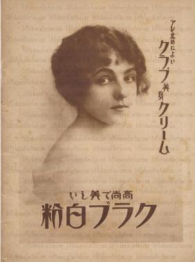 1925_Club美身cream_a