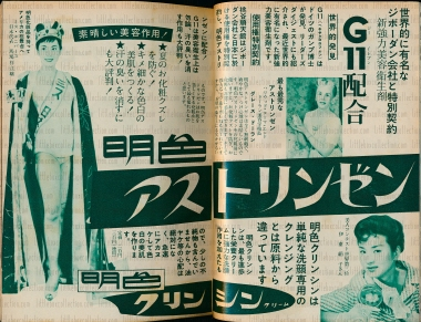 1956_Meishoku cleansing cream_a