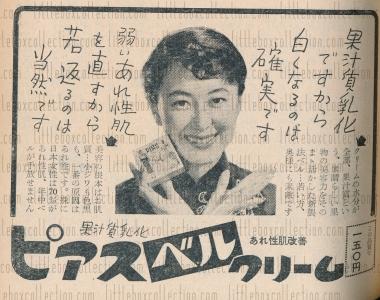 1956_Pias belu cream_a